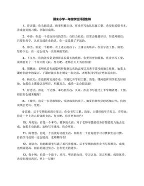 期末小学一年级学生评语集锦.docx