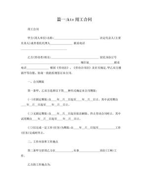 KTV用工合同.doc