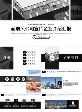 画册风公司介绍企业推介PPT模板 131