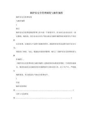 锅炉房安全管理制度与操作规程.doc