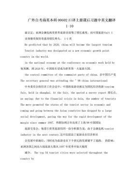 广外自考商英本科00602口译上册课后习题中英文翻译1-10.doc