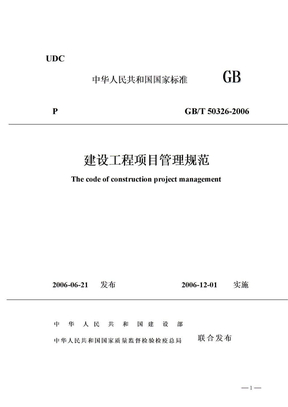 (1)建设工程项目管理规范 GB50326-2006.doc
