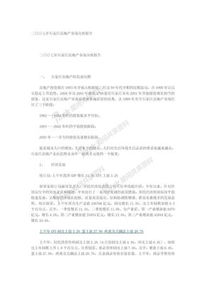 二○○七年石家庄房地产市场分析报告.doc