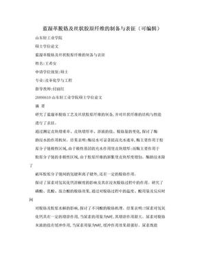蓝湿革脱铬及丝状胶原纤维的制备与表征(可编辑).doc