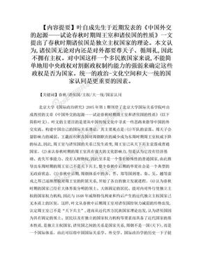 春秋时期诸侯国是否为独立主权国家的论证.doc