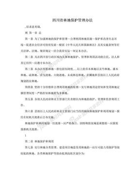 四川省林地保护管理办法.doc