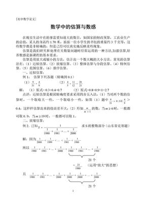 数学中的估算与数感.doc
