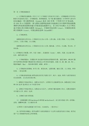 计算机等级考试三级网络技术复习提纲.doc