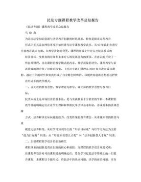 民法专题课程教学改革总结报告.doc