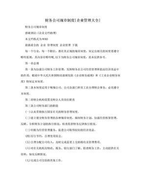 财务公司规章制度[企业管理大全].doc