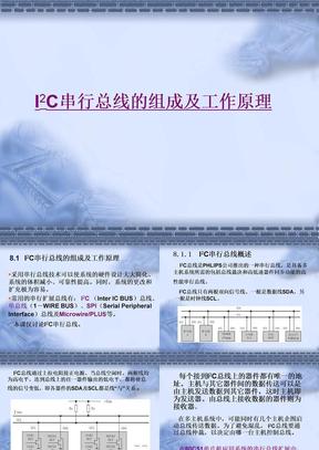 IIC总线通讯协议详解.ppt