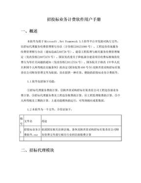 招投标业务计费软件用户手册.doc