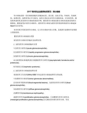2017肾内科主治医师知识预习:肾小球病.docx