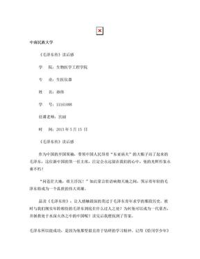 毛泽东传读后感.doc