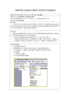 《制作图文并茂的电子报刊》研究性学习设计.doc
