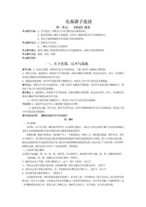 先秦诸子选读_教案.doc