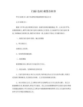 门面(仓库)租赁合同书   2018.2.6