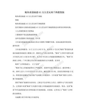 鲇鱼重创福建63万人受灾两千渔船毁损.doc