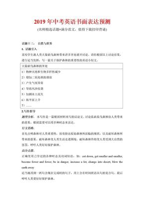 2019年中考英语书面表达预测(背诵版).doc