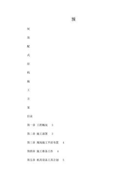装配式施工方案.doc