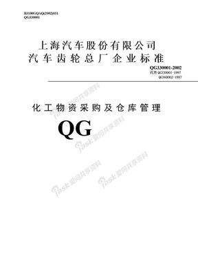QG330001(2002)化工物资采购及仓库管理.doc