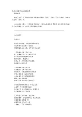 现代诗歌集萃_243_杨炼诗选.DOC