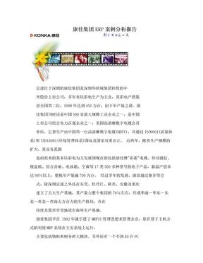 康佳集团ERP案例分析报告.doc