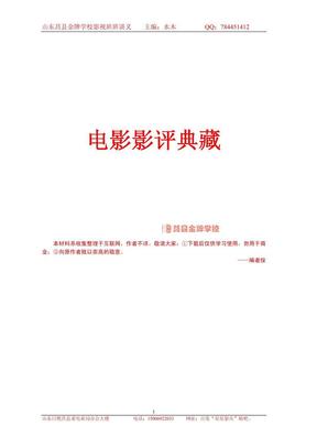 电影影评经典.pdf
