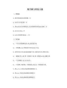 四年级下册数学解方程练习题.doc