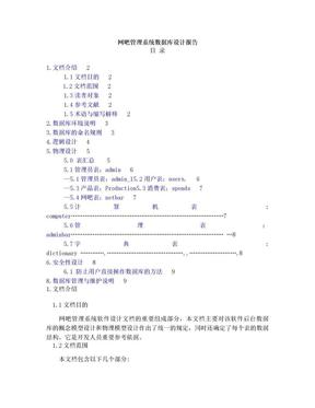 网吧管理系统数据库设计报告.doc