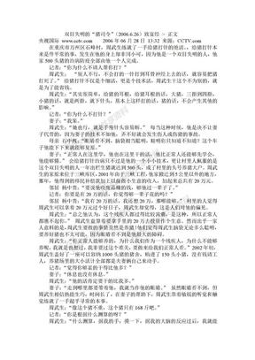 """双目失明的""""猪司令""""(2006.doc"""