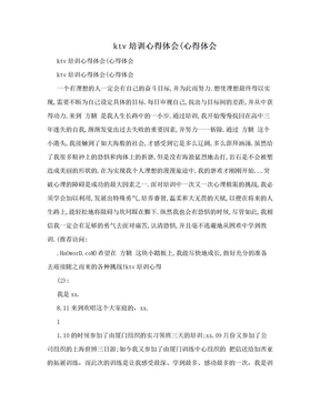 ktv培训心得体会(心得体会.doc