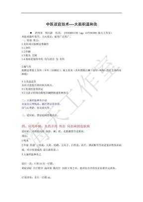中医适宜技术大面积温和灸.doc