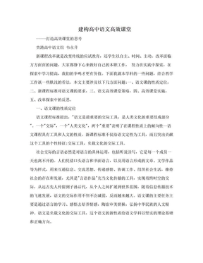 建构高中语文高效课堂.doc