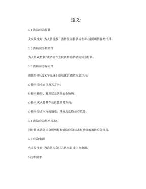 消防应急灯具gb17945-2000国家标准.doc