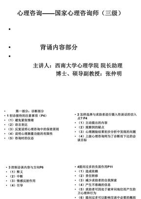 操作技能三级-(背诵专题)-确定稿.ppt