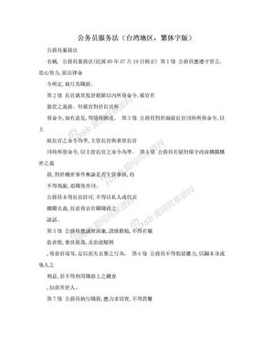公务员服务法(台湾地区,繁体字版).doc