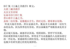 《王羲之圣教序》原文及译文.pdf