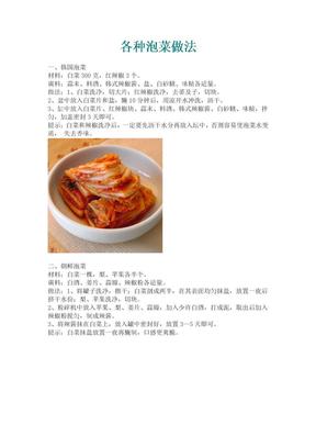 多种泡菜做法.doc