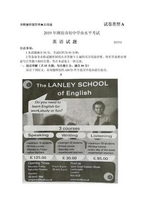 2019年山东省潍坊市中考英语试题(word版,含答案).doc