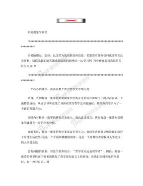 知觉现象学研究.doc