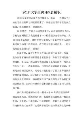 2018大学生实习报告模板[范本].docx