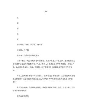 mp3产品市场调研.doc