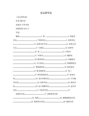 史记菁华录.doc