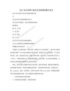 2015电大法律专业社会实践调查报告范文.doc