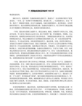 11月预备党员转正申请书1000字.docx