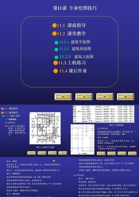 第11课__专业绘图技巧(AUTOCAD2004教案).ppt