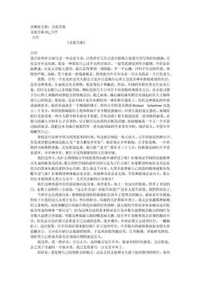 余秋雨文集:文化苦旅.doc