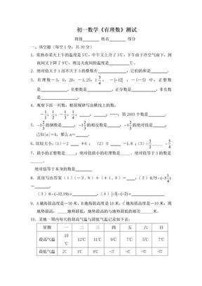 初一数学.doc