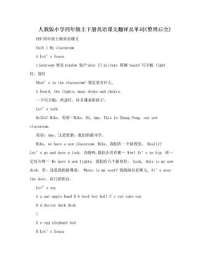 人教版小学四年级上下册英语课文翻译及单词(整理后全).doc
